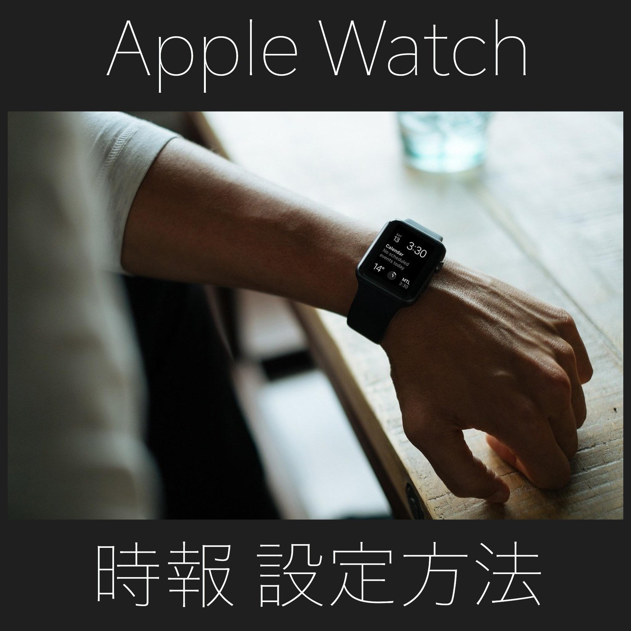 Apple Watchで時報を設定する方法