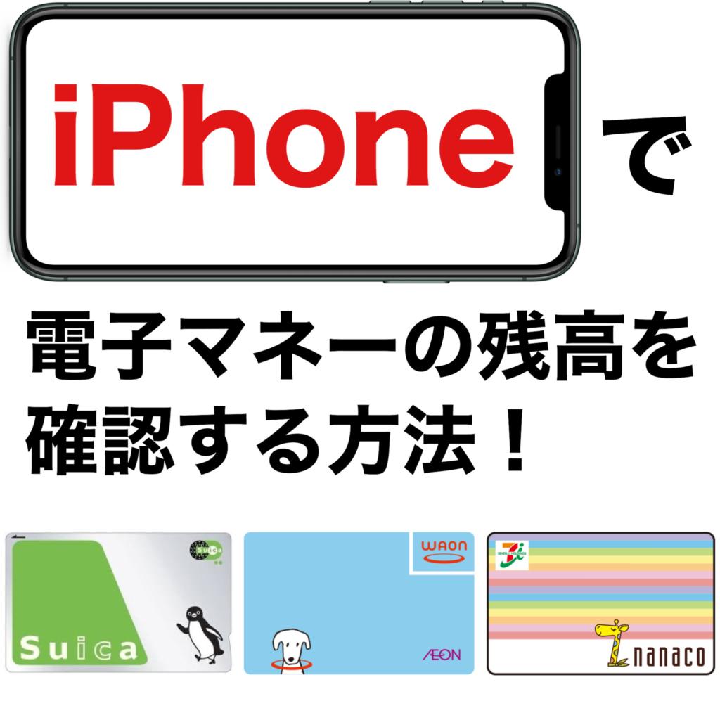 iPhoneで電子マネーの残高を確認する方法