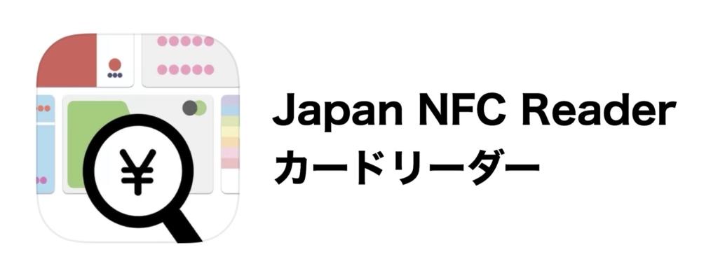 Japan NFC Readerアイコン