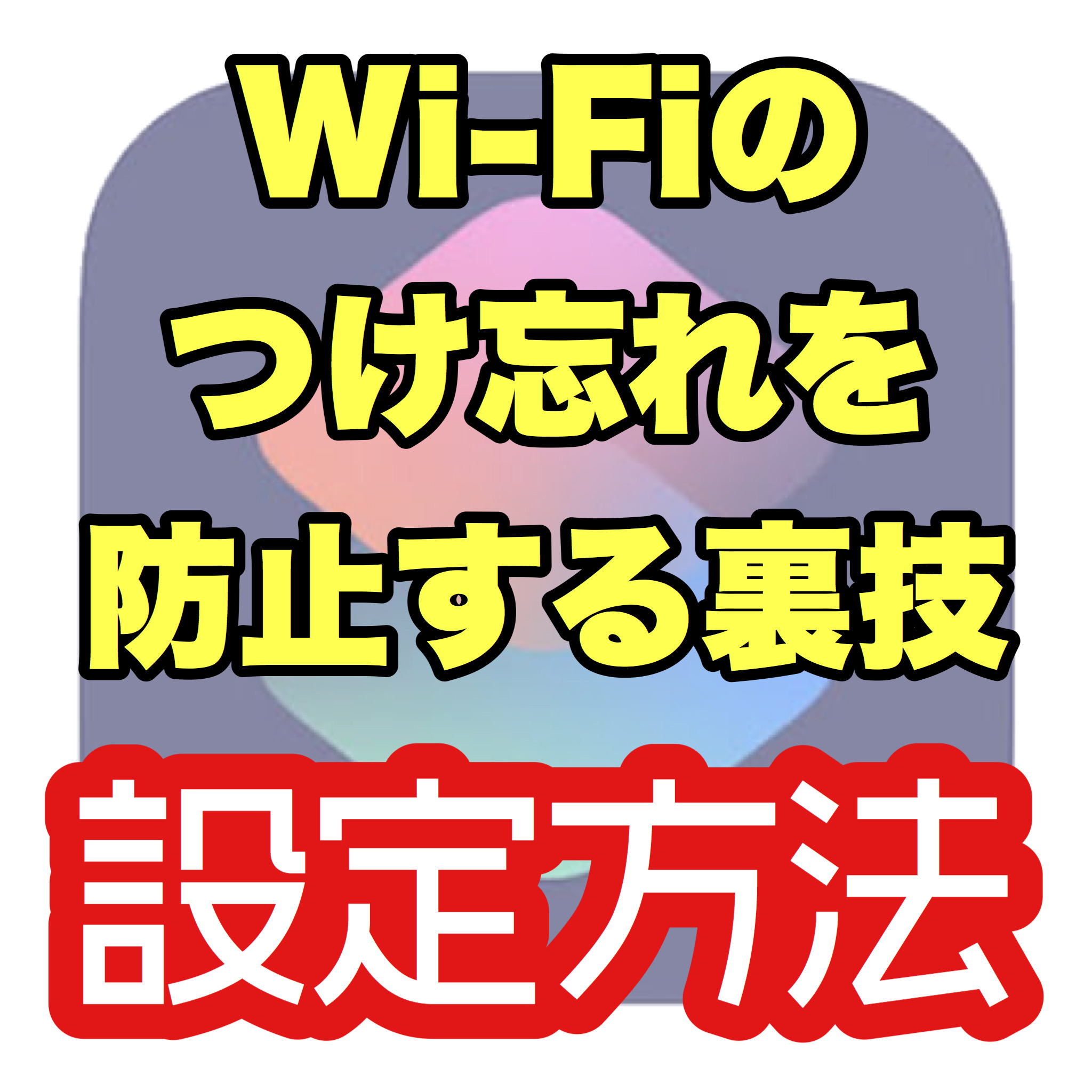 Wi-Fiのつけ忘れを防止する方法【iOS13以降対応】