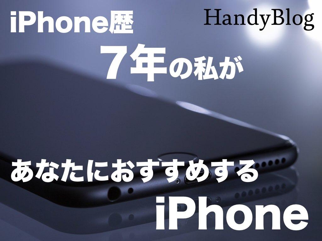 iPhone歴7年の私があなたにおすすめするiPhone