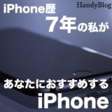 iPhone歴7年の私があなたにオススメするiPhone【2020年9月最新版】