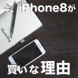 今、iPhone8が買いな理由