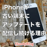 iPhoneが古い端末にもアップデートを配信し続ける理由
