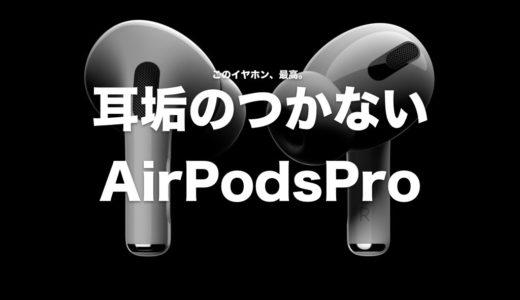 耳垢のつかないAirPodsPro
