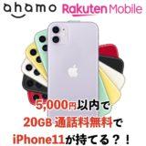 通話料無料&20GB使えてiPhone11が5,000円以内で使える!
