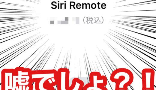 AppleTV新型リモコンは今までのAppleTV 4KやHDでも利用できるが…