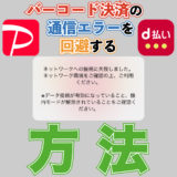 【iPhone】バーコード決済で通信エラーを回避する方法