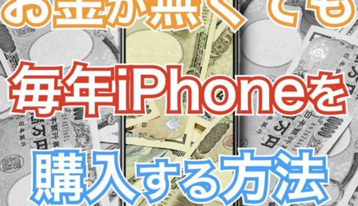 お金がなくても毎年iPhoneを購入する方法。