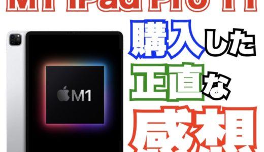 M1 iPad Pro 11を購入して使用した正直な感想(2020モデルからの買い替え)