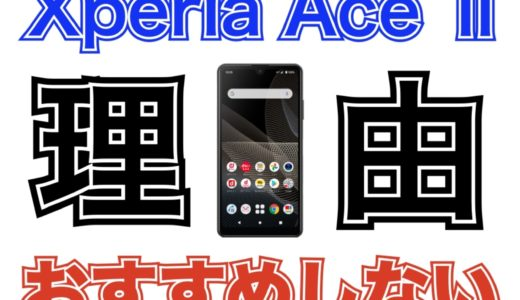 Xperia Ace Ⅱをおすすめしない理由