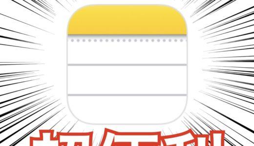 【知らなきゃ損】iPhoneのメモアプリを活用していますか?